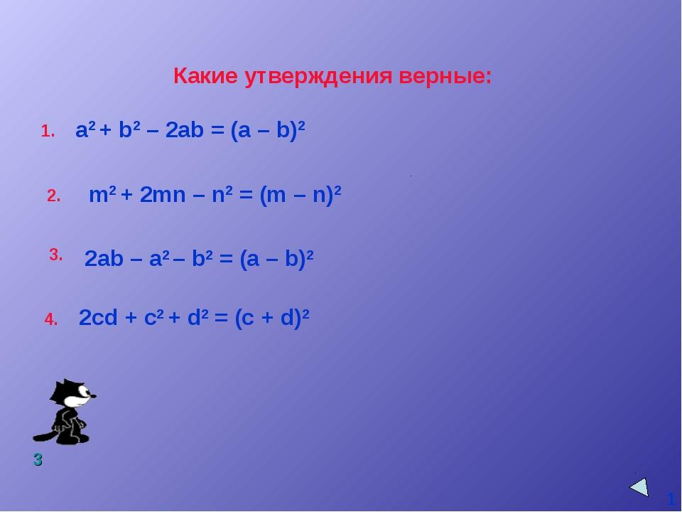 Какие утверждения верные: a2 + b2 – 2ab = (a – b)2 m2 + 2mn – n2 = (m – n)2 2...