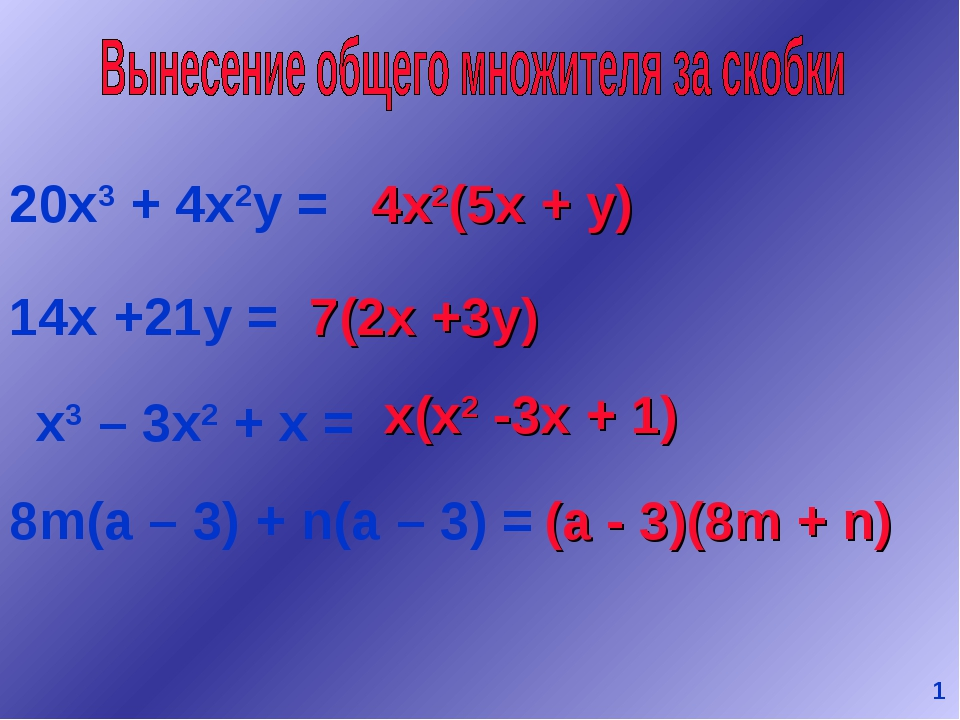 20x3 + 4x2y = 14x +21y = x3 – 3x2 + x = 8m(a – 3) + n(a – 3) = 4x2(5x + y) 7(...