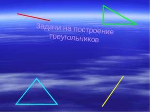 Задачи на построение треугольников