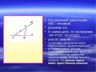 Построенный треугольник АВС - искомый. Докажем это. В самом деле, по построе