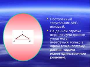 Построенный треугольник АВС - искомый. На данном отрезке верхние лучи данных