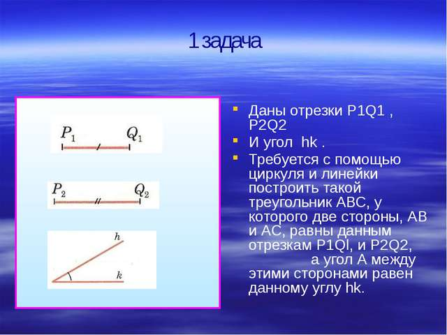 Даны отрезки P1Q1 , P2Q2 И угол hk . Требуется с помощью циркуля и линейки п...