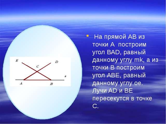 На прямой АВ из точки А построим угол ВАD, равный данному углу mk, а из точк...
