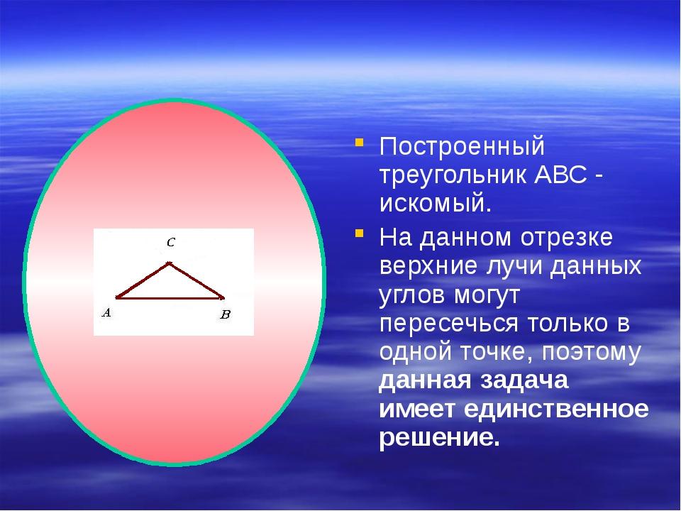 Построенный треугольник АВС - искомый. На данном отрезке верхние лучи данных...