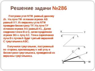 Построим угол NTM равный данному zh. На луче TM отложим отрезок AB равный XY
