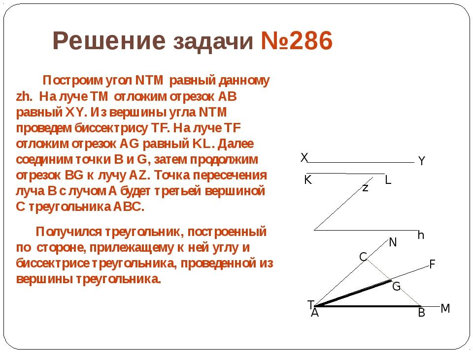 Построим угол NTM равный данному zh. На луче TM отложим отрезок AB равный XY...