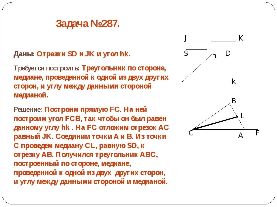 Задача №287. Даны: Отрезки SD и JK и угол hk. Требуется построить: Треугольн...