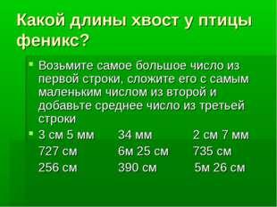 Какой длины хвост у птицы феникс? Возьмите самое большое число из первой стро