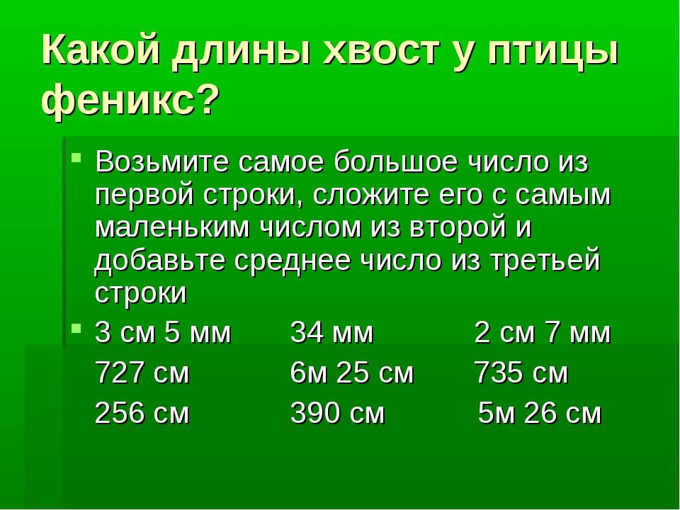 Какой длины хвост у птицы феникс? Возьмите самое большое число из первой стро...