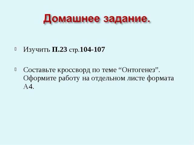 """Изучить П.23 стр.104-107 Составьте кроссворд по теме """"Онтогенез"""". Оформите р..."""