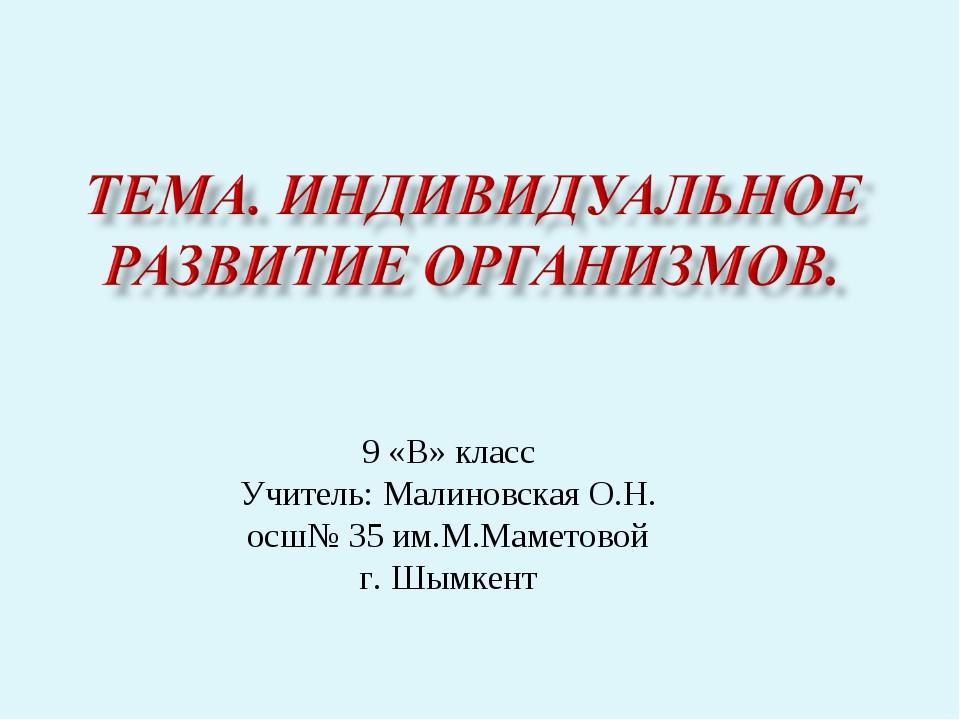 9 «В» класс Учитель: Малиновская О.Н. осш№ 35 им.М.Маметовой г. Шымкент