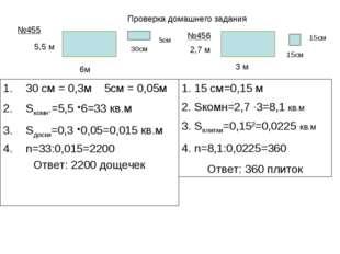 30 см = 0,3м 5см = 0,05м Sкомн.=5,5 ∙6=33 кв.м Sдоски=0,3 ∙0,05=0,015 кв.м n