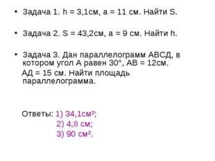 Задача 1. h = 3,1см, а = 11 см. Найти S. Задача 2. S = 43,2см, а = 9 см. Найт