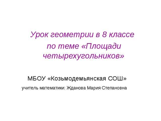Урок геометрии в 8 классе по теме «Площади четырехугольников» МБОУ «Козьмоде...