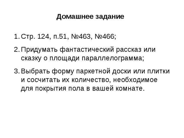 Домашнее задание Стр. 124, п.51, №463, №466; Придумать фантастический рассказ...