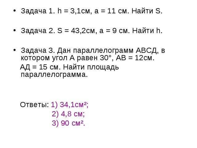 Задача 1. h = 3,1см, а = 11 см. Найти S. Задача 2. S = 43,2см, а = 9 см. Найт...