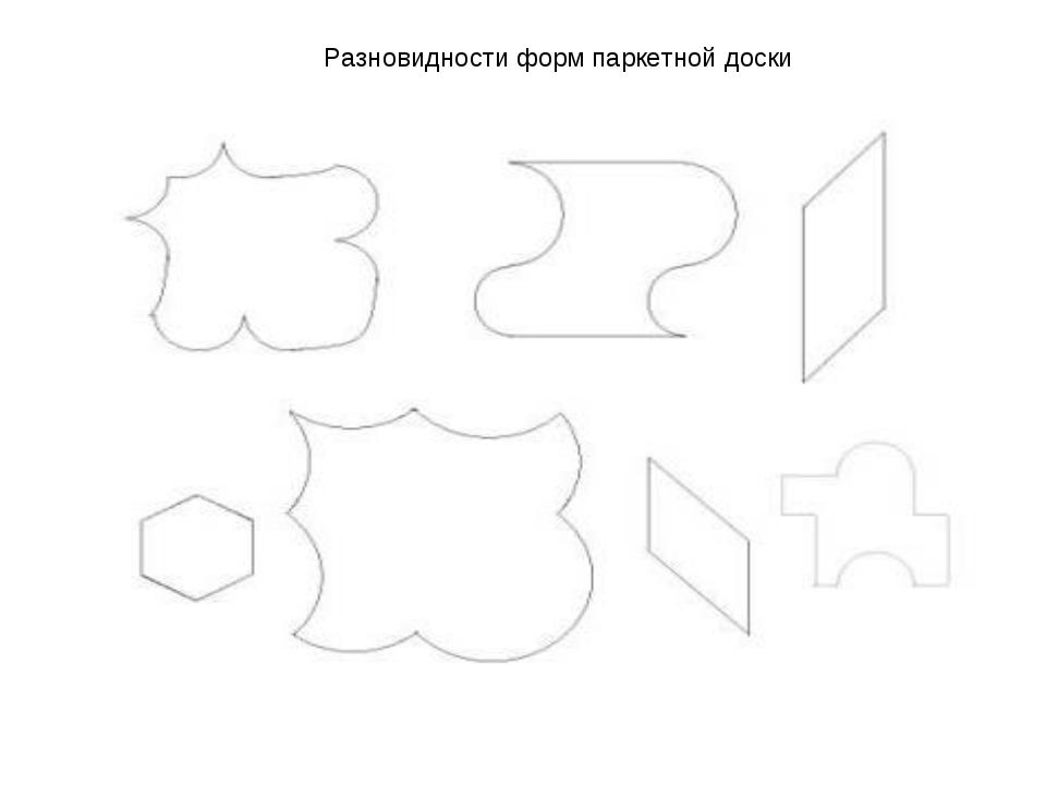 Разновидности форм паркетной доски