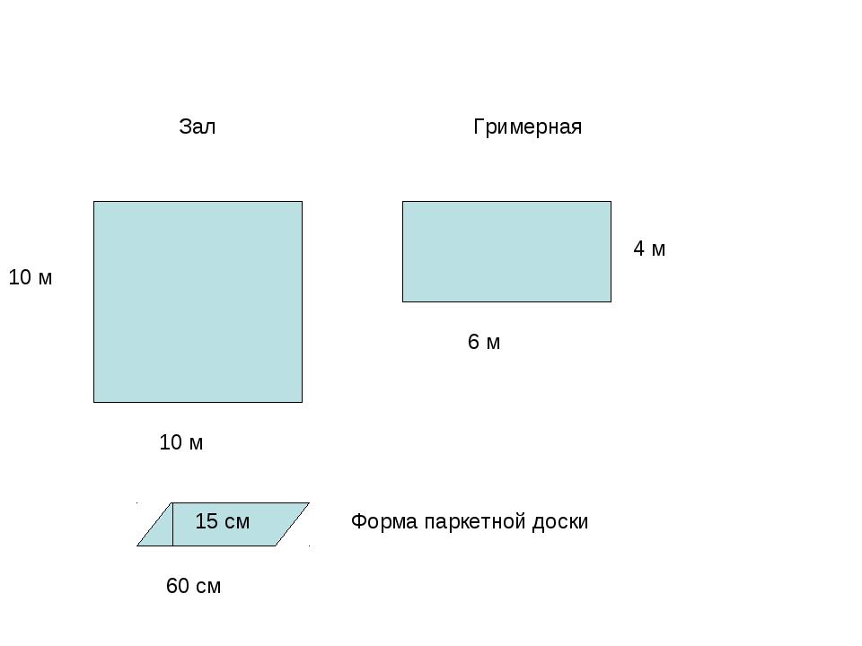 10 м 10 м 6 м 4 м 60 см 15 см Зал Гримерная Форма паркетной доски