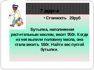 7 задача Стоимость 20руб Бутылка, наполненная растительным маслом, весит 950г