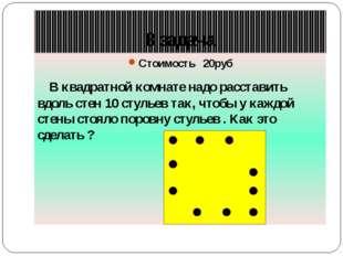 8 задача Стоимость 20руб В квадратной комнате надо расставить вдоль стен 10 с