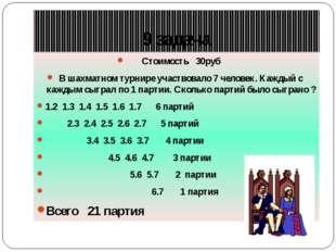 9 задача Стоимость 30руб В шахматном турнире участвовало 7 человек. Каждый с