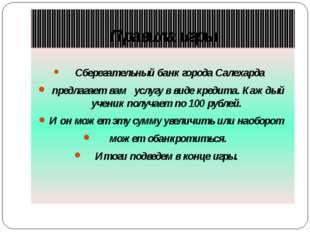 Правила игры Сберегательный банк города Салехарда предлагает вам услугу в вид