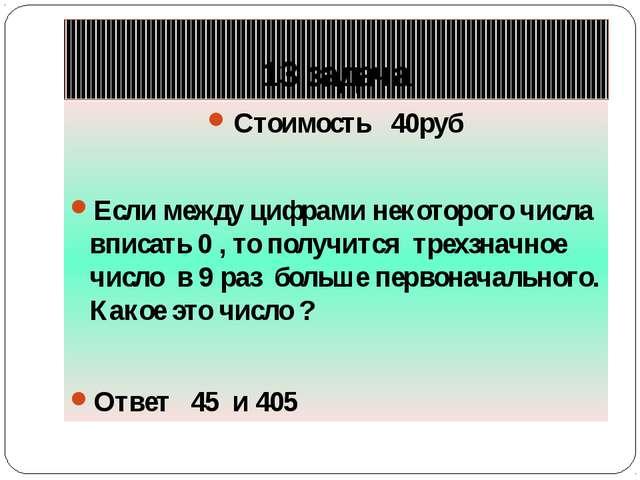 13 задача Стоимость 40руб Если между цифрами некоторого числа вписать 0 , то...
