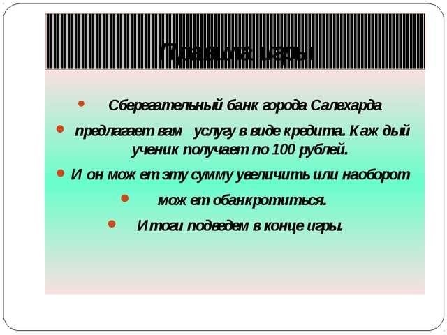 Правила игры Сберегательный банк города Салехарда предлагает вам услугу в вид...