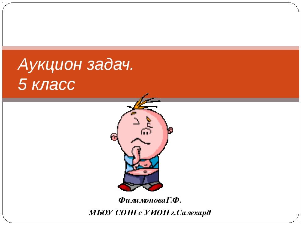ФилимоноваГ.Ф. МБОУ СОШ с УИОП г.Салехард Аукцион задач. 5 класс
