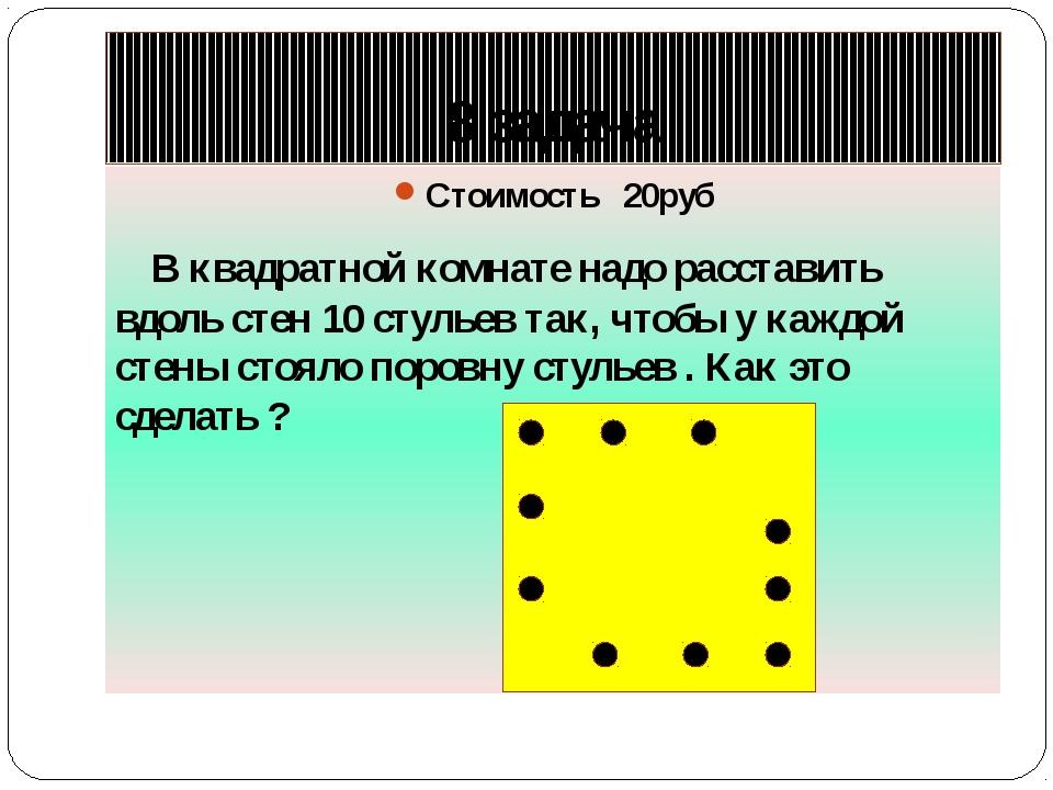 8 задача Стоимость 20руб В квадратной комнате надо расставить вдоль стен 10 с...