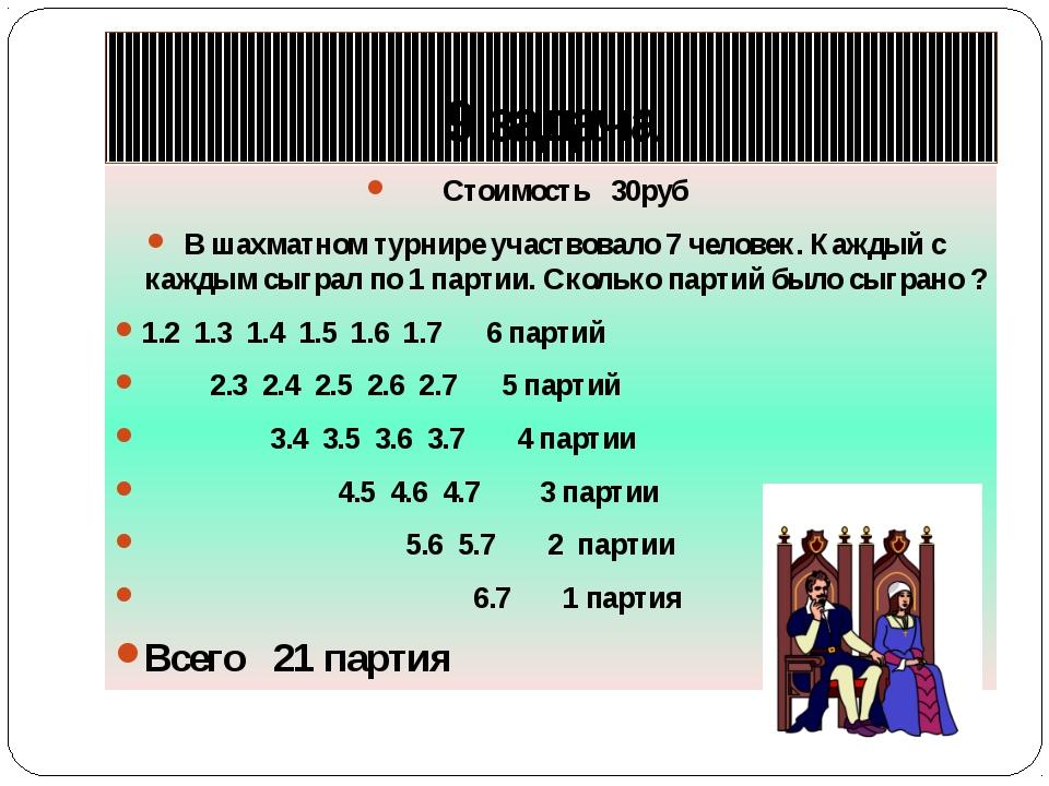 9 задача Стоимость 30руб В шахматном турнире участвовало 7 человек. Каждый с...
