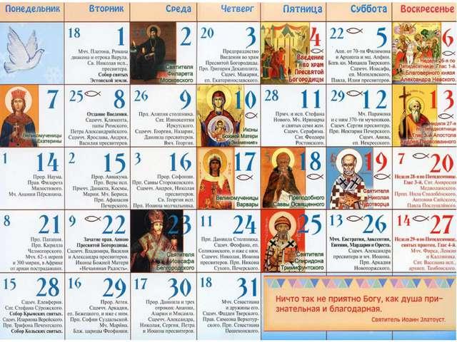Церковный календарь с именами святых по дням на 2017 год