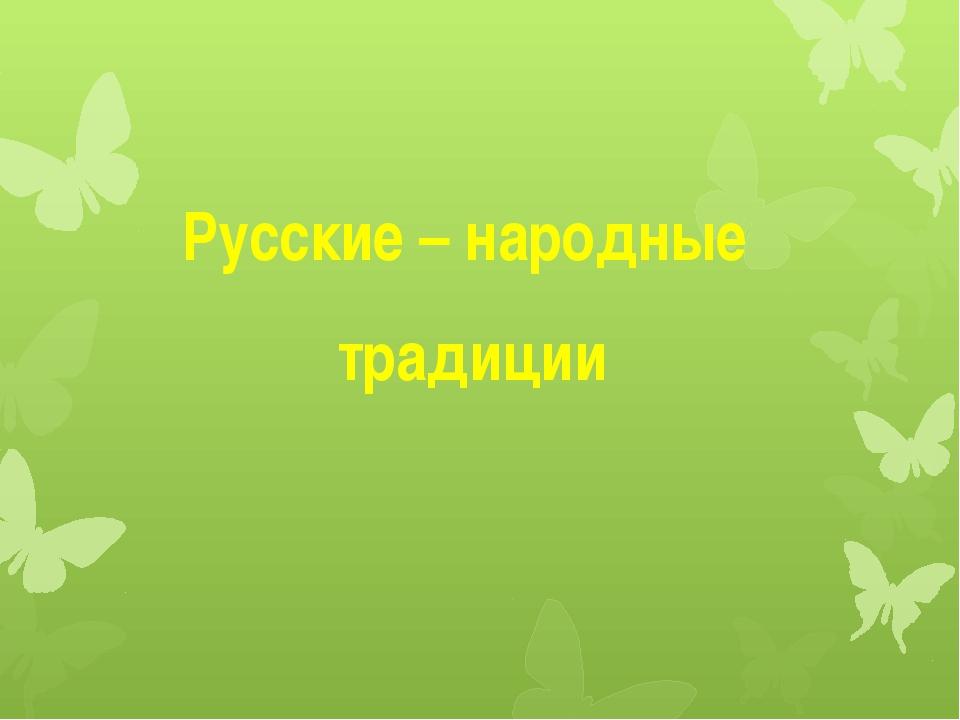 Русские – народные традиции