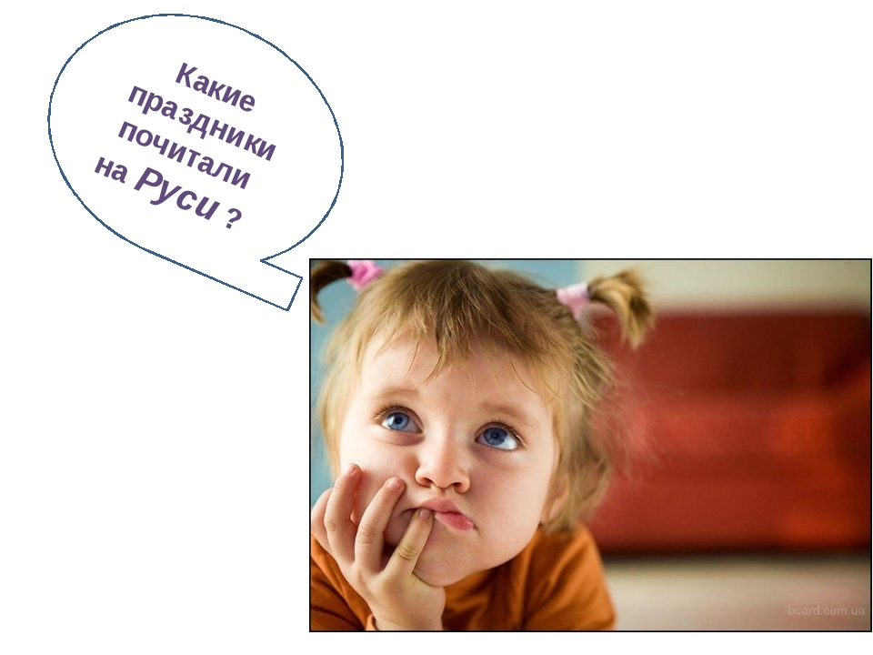Какие праздники почитали на Руси ?