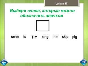 Lesson 48 Tom Tim Выбери из списка слов те которые можно заменить на he, she,
