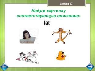 Lesson 42 Составь вопросы по схеме: ? Can you Ann Tim Nick his cat swim skip