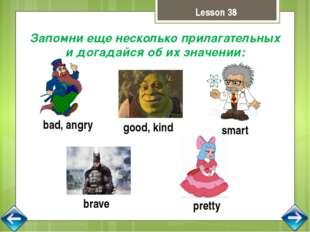 Lesson 38 Запомни еще несколько прилагательных и догадайся об их значении: ba