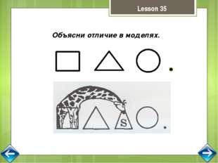 Объясни отличие в моделях. Lesson 35