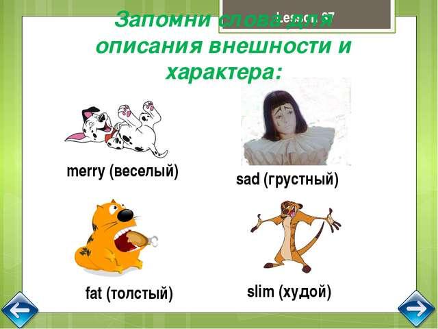 Выбери слова в которых есть звук [i]: he pet she green we see ten hen Lesson 50