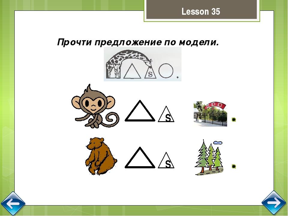 Прочти предложение по модели. Lesson 35 S S