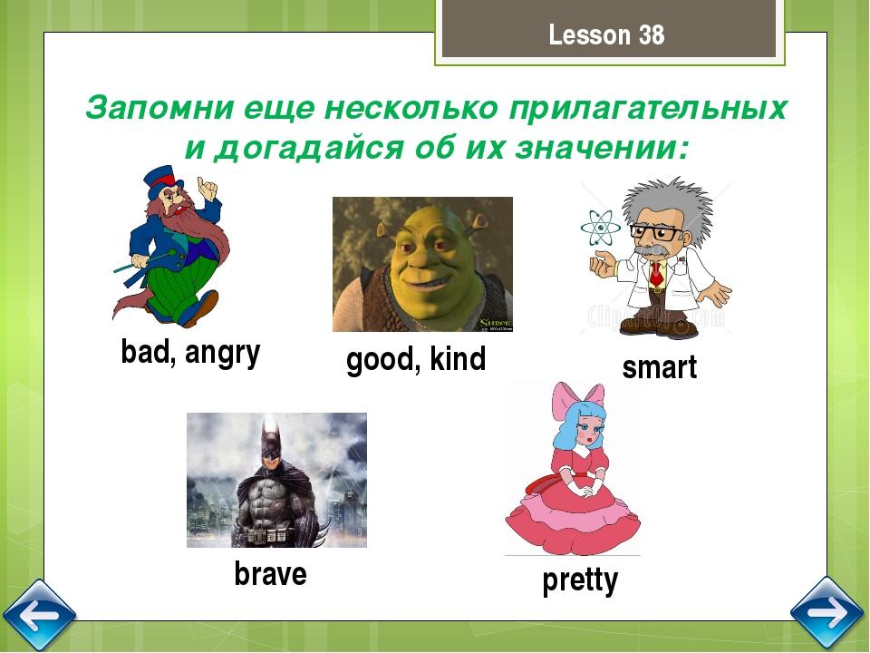 Lesson 38 Запомни еще несколько прилагательных и догадайся об их значении: ba...