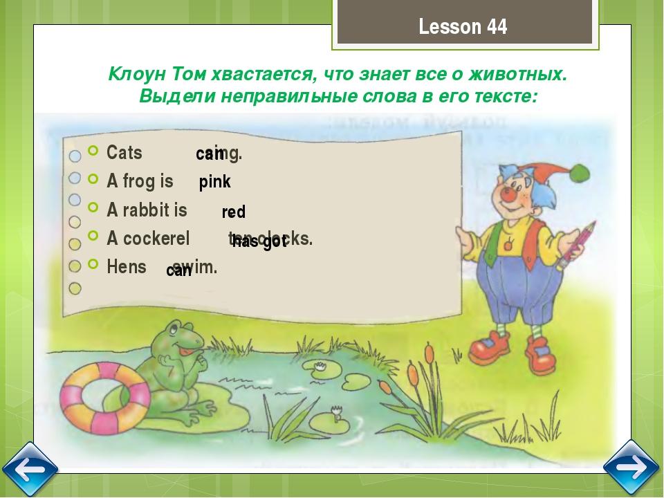 Выбери слова в которых есть звук [e]: pet hen pen Pete we has can Lesson 50