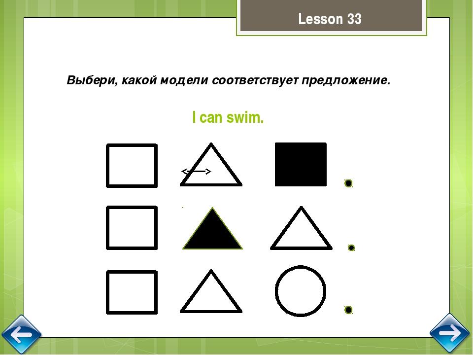 Впиши недостающие буквы. Lesson 35