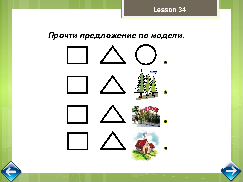 Lesson 45 Выдели звук, который слышишь в этом слове: pen stick cat box [e] [i...