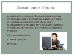 Дистанционное обучение- совокупность технологий, обеспечивающих доставку обуч