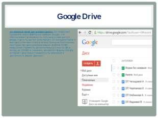 Google Drive это облачный сервис для хранения данных. Он позволяет сохранить