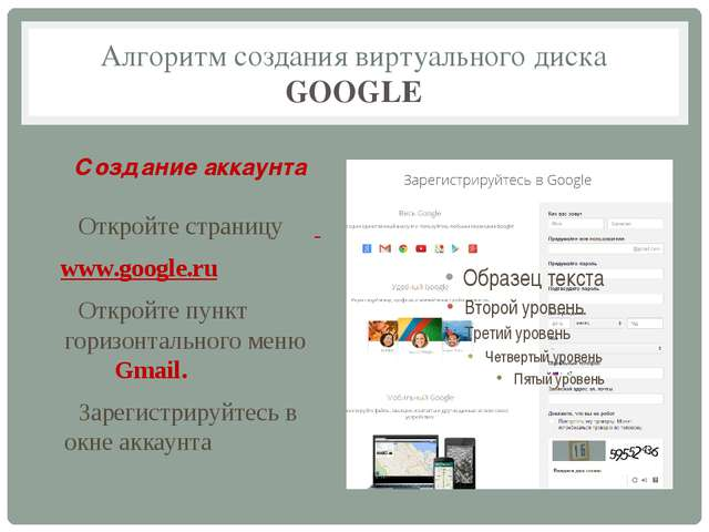 Алгоритм создания виртуального диска GOOGLE Создание аккаунта Откройте страни...