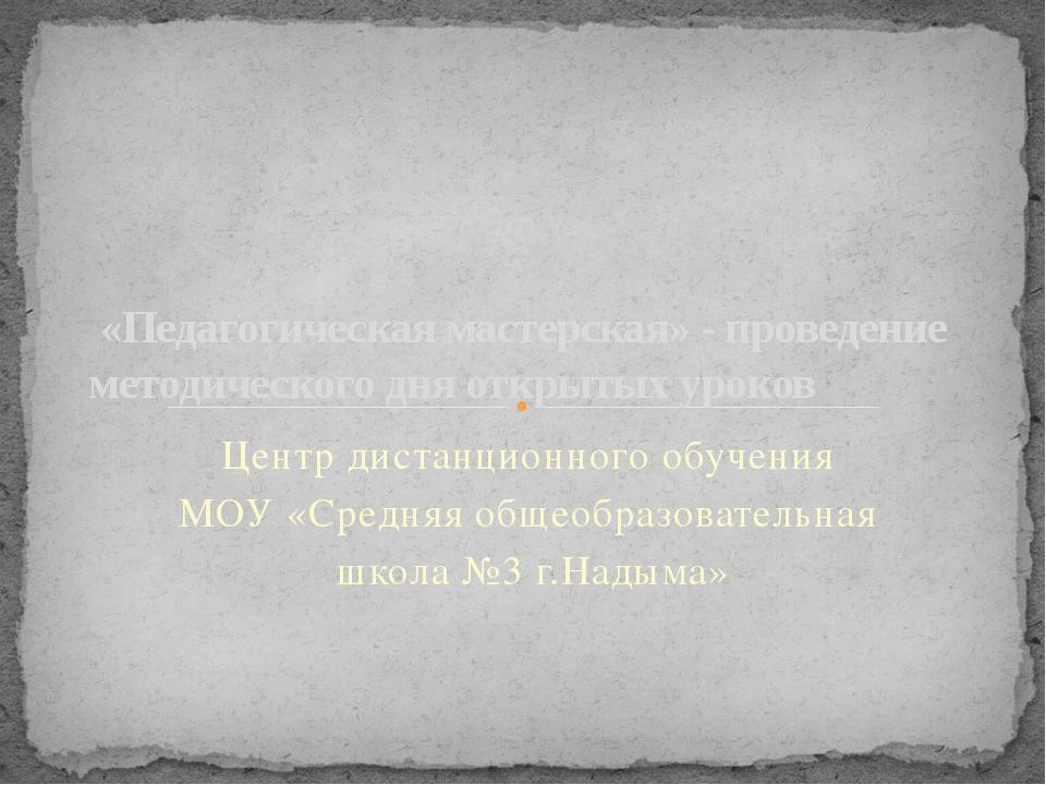 Центр дистанционного обучения МОУ «Средняя общеобразовательная школа №3 г.Над...
