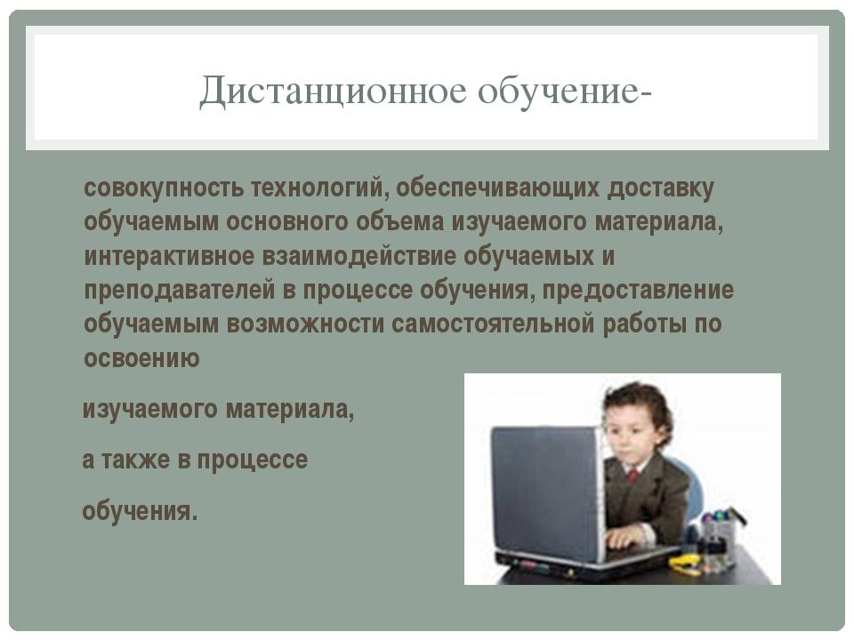 Дистанционное обучение- совокупность технологий, обеспечивающих доставку обуч...