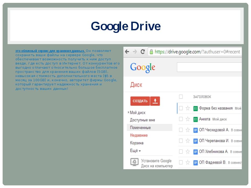 Google Drive это облачный сервис для хранения данных. Он позволяет сохранить...